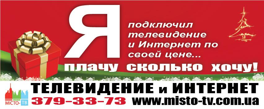 Misto TV banner_24.11.2014_001-01