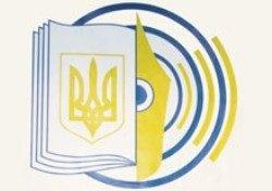 Держкомтелерадіо організовує роботу щодо підготовки та висвітлення відзначення 25-ї річниці Незалежності України