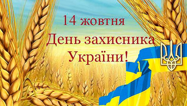 Поздоровлення з Покровою та Днем захисника України