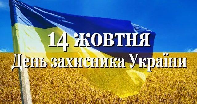 Поздоровлення зі святом Покрови Пресвятої Богородиці та Днем захисника України