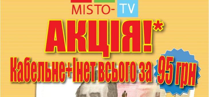 Акція!!! Кабельне ТБ+ інтернет за 95 грн.