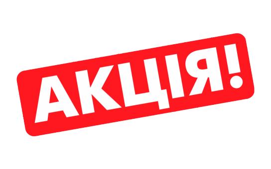 Акція від Місто-ТВ на літо 2020 р.