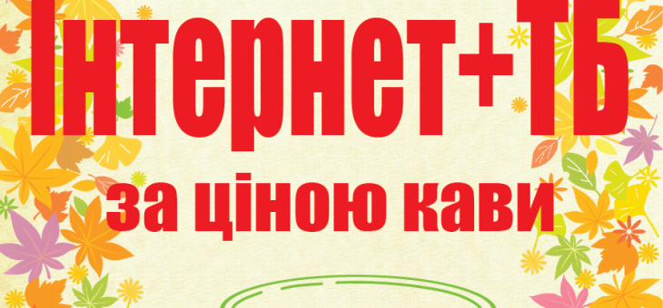 """Акція від Місто-ТВ: """"Інтернет+ТБ за ціною чашки кави"""""""
