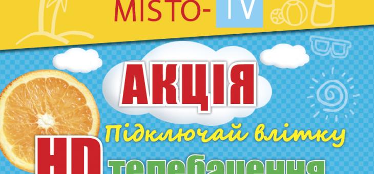 Літня акція від Місто-ТВ