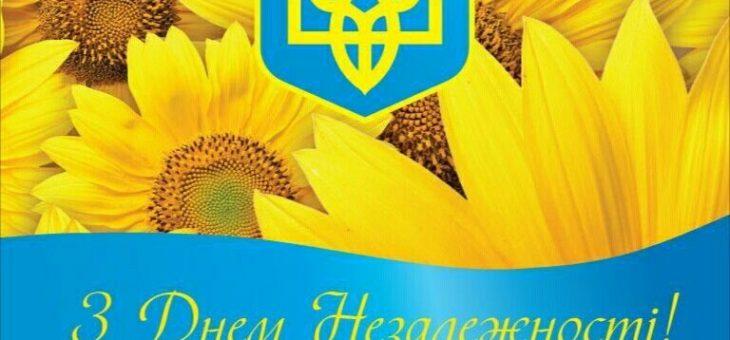 Вітання з Днем Державного Прапора України та 30 річницею Незалежності України