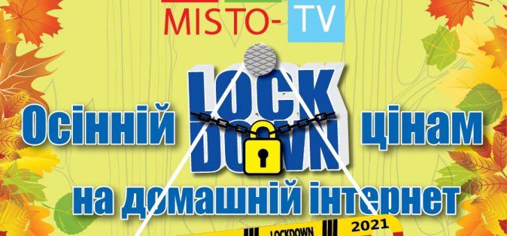 Акція від Місто-ТВ: Осінній локдаун цінам на домашній інтернет!